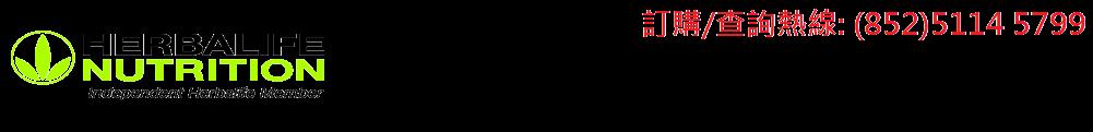 香港康寶萊網上商店 訂購/查詢電話:51145799 可透過Whatsapp/微信聯絡及訂購產品 Herbalife Hong Kong Online Shop 香港康寶萊獨立直銷商網上商店  Herbalife(HK) International Limited www.herbalifc.com 康寶萊|香港康寶萊|Herbalife| Herbalife Hong Kong|Herbalife HK|Herbalife康寶萊|康寶萊Herbalife