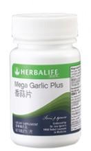 康寶萊香蒜片 Herbalife Mega Garlic Plus