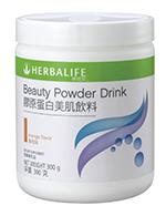 康寶萊膠原蛋白美肌飲料  Herbalife Beauty Powder Drink