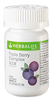 康寶萊莓之寶 Herbalife Triple Berry Complex