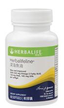 康寶萊深海魚油 Herbalife Herbalifeline®